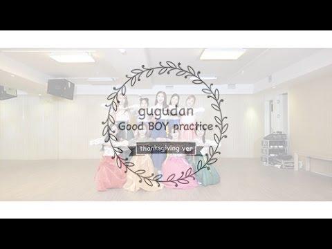 gugudan(구구단) - Good Boy Dance practice video(Ver.thanksgiving)