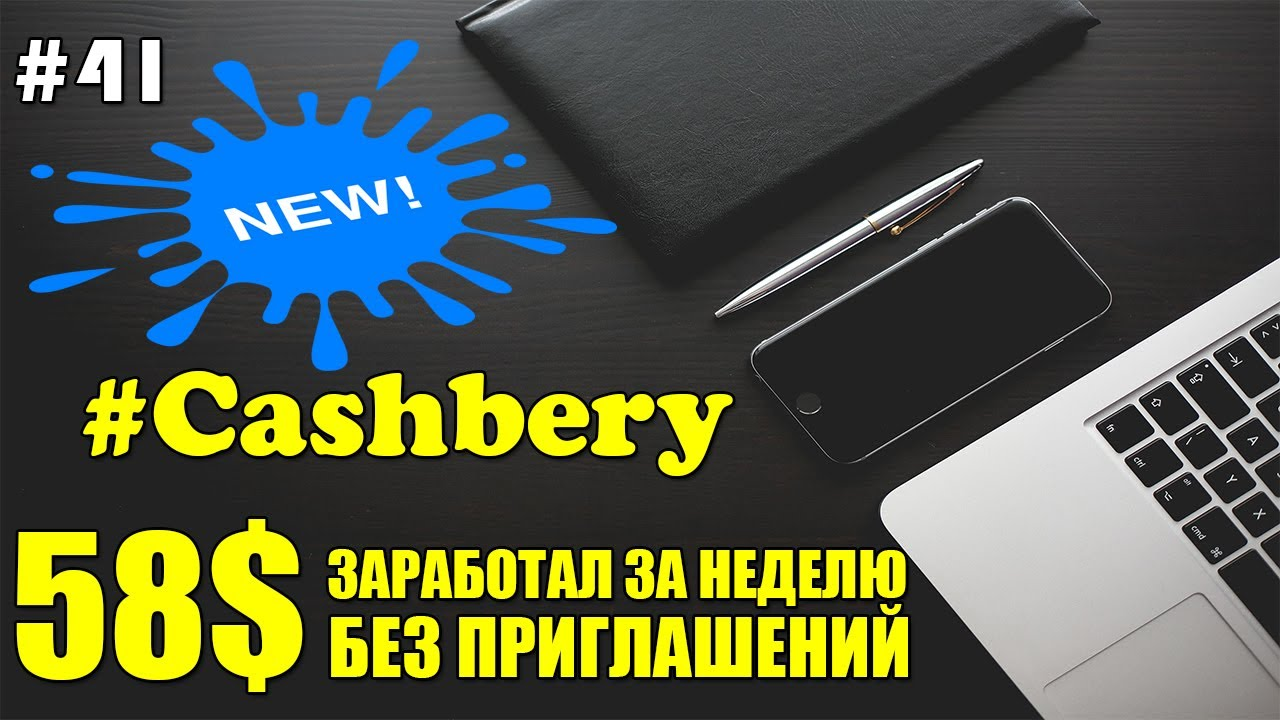 #Cashbery - Кэшбери 58$ ЗАРАБОТАЛ ЗА НЕДЕЛЮ БЕЗ ПРИГЛАШЕНИЙ | ЗАРАБОТОК В ИНТЕРНЕТЕ 2017