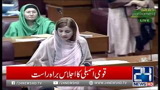 Words Exchange Between Maryam Aurangzeb And Zartaj Gul In National Assembly   14 Dec 2018   24 News