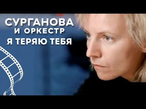 Сурганова И Оркестр - Я Теряю Тебя