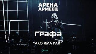 Grafa - Ako ima Rai - Live at Arena Armeec 2017