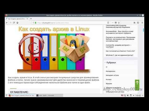 Как создать архив в linux с помощью tar