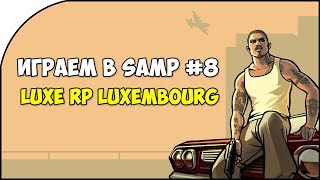 ИГРАЕМ В SAMP #8 НА LUXE RP LUXEMBOURG