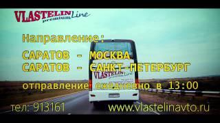 Компания Властелин. Благодаря которой состоялась наша поездка в Аткарск,на концерт ко дню города.(Транспортная компания «Властелин» более восьми лет осуществляет пассажирские перевозки, как по территори..., 2015-09-14T15:24:44.000Z)