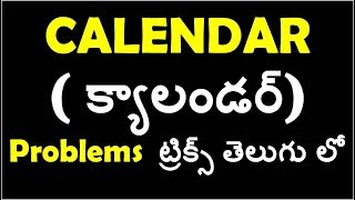 Calendar Problems Tricks In Telugu To solve In Seconds any year | rrb | ssc | postal