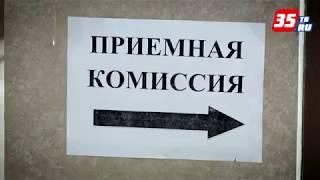 Сегодня первый день приема документов в колледжах и техникумах Вологодской области.