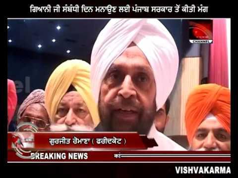 Sabka Rashtrpati Gyani Zail Singh  News   Faridkot    tejchannel