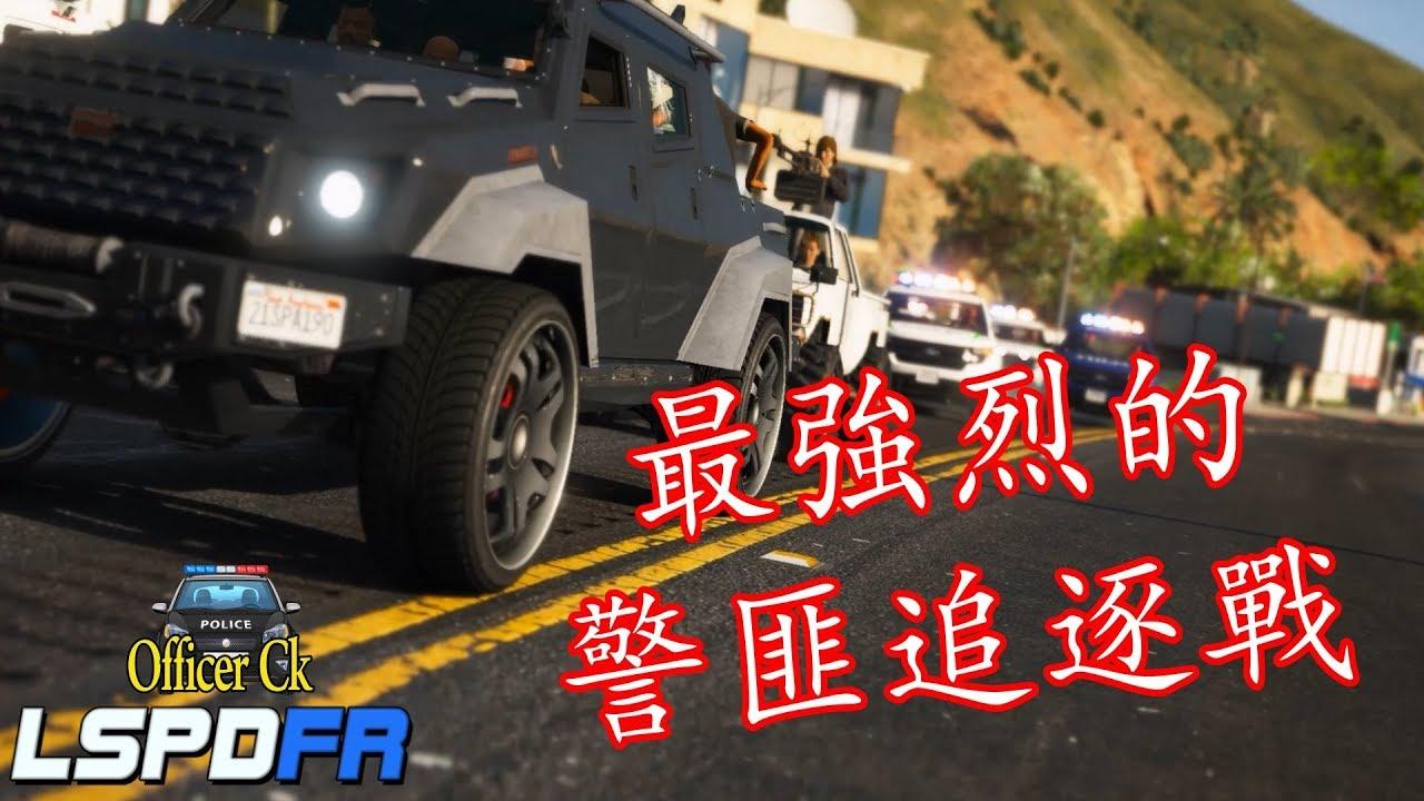 Officer Ck【GTA5洛聖都警匪激烈追逐戰】|中國大型毒販 - YouTube