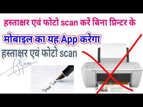 How to Photo and signature scan without printer कैसे करे फोटो और हस्ताक्षर करे बिना प्रिन्टर के