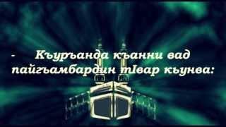 Имена пророков упомянутых в коране (мир им) на лезг.яз.