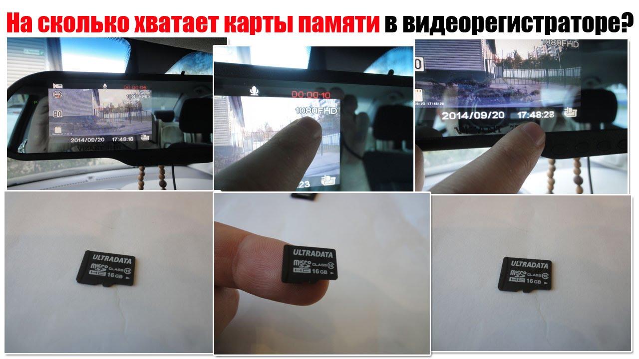 На сколько времени хватает карты памяти в видеорегистраторе