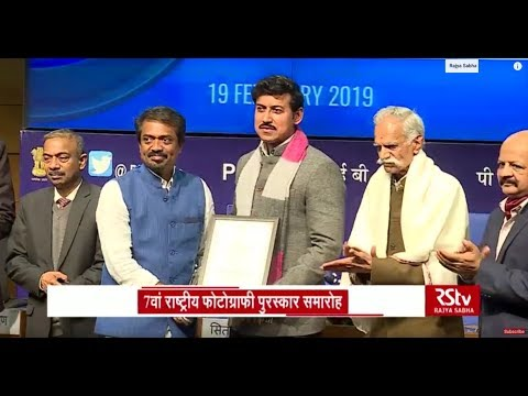 7th National Photography Awards 2019