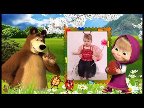 Маша и Медведь - Песенка друзей (Клип 2014)из YouTube · С высокой четкостью · Длительность: 1 мин54 с  · Просмотры: более 15.641.000 · отправлено: 21-5-2014 · кем отправлено: Маша и Медведь