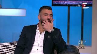 كل يوم - عماد متعب: لم أطلب الرحيل عن النادي الأهلي ، مقدرش أسيب بيتي