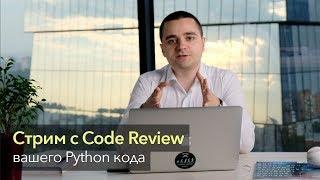 Стрим с Code Review вашего Python кода