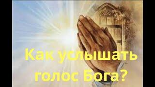 Молитва во время кризиса. Как услышать голос Бога?  Как Христос говорит к человеку?