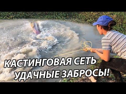 Рыбалка Кастинговой Сетью! Лучшие забросы!