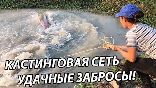 Рыбалка Кастинговой Сетью Лучшие забросы