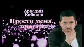 Аркадий Кобяков Прости меня прости