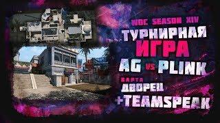 -ag-vs-plink-gg-teamspeak-ag-