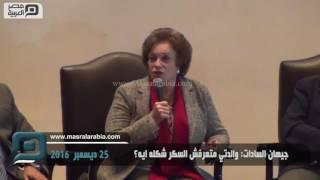 مصر العربية | جيهان السادات: والدتي متعرفش السكر شكله ايه؟