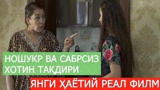 НОШУКР ВА САБРСИЗ ХОТИН ТАҚДИРИ (реал ҳаётий филм)