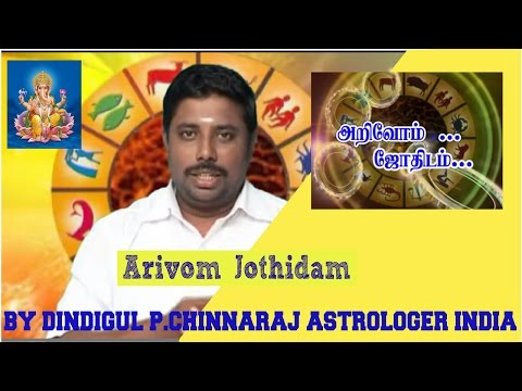 Arivom Jothidam By Dindigul P.Chinnaraj Astrologer INDIA part 1