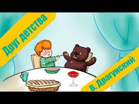 Виктор драгунский денискины рассказы смотреть мультфильм друг детства