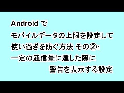 Android でモバイルデータの上限を設定して使い過ぎを防ぐ方法 その②:一定の通信量に達した際に警告を表示する設定