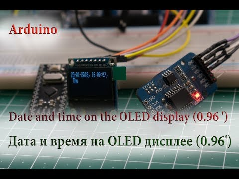 Arduino. Дата и время на OLED дисплее (0.96')