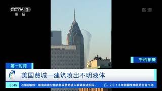 [第一时间]美国费城一建筑喷出不明液体  CCTV财经