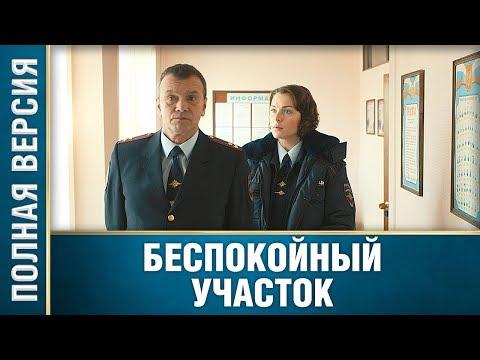 5-8 СЕРИЯ ОБВОРОЖИТЕЛЬНОГО ДЕТЕКТИВНОГО СЕРИАЛА «БЕСПОКОЙНЫЙ УЧАСТОК». Русские сериалы. Сериал