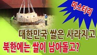 신의한수 / 우리는 쌀이 모자라고, 북한은 쌀이 남아돈다고?