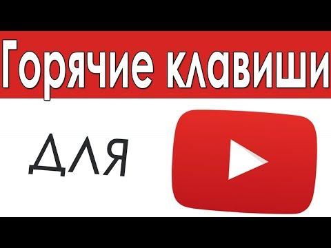 Самые Полезные Горячие Клавиши Плеера Youtube