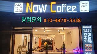 24시 무인까페 한국 1위 브랜드 나우커피 일산정발산점…