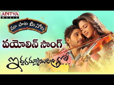 "Violin Song With Telugu Lyrics ||""మా పాట మీ నోట""|| Allu Arjun , Amala Paul, Catherine Tresa"