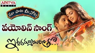 Violin Song With Telugu Lyrics