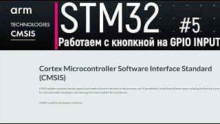 STM32 CMSIS 5 Работаем с кнопкой на GPIO INPUT