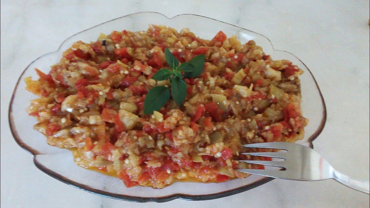 Салат из  баклажанов по-турецки