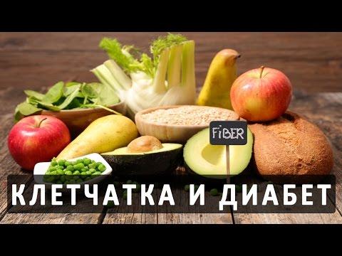 Питание и диета при сахарном диабете 1 и 2 типа