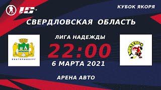 Е-Сити (г.Екатеринбург) – Метеор (г.Верхняя Пышма) | Лига Надежды (6.03.21)
