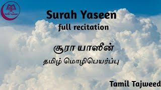   Surah Yasin ( Yaseen ) Tamil Translation   FULL HD   Beautiful Recitation by Qari Ahmad Al Shalabi