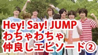 【Hey! Say! JUMP】わちゃわちゃ発言 仲良しエピソードでほっこり② チャ...