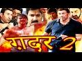 ग़दर 2 आ रहा है    पवन सिंह-सनी देओल    Review    Bhojpuri Film 2017