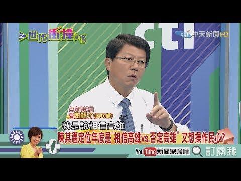 《新聞深喉嚨》精彩片段 韓國瑜急起直追.鎖定北漂族群 要幫青年「找到回鄉的路!」