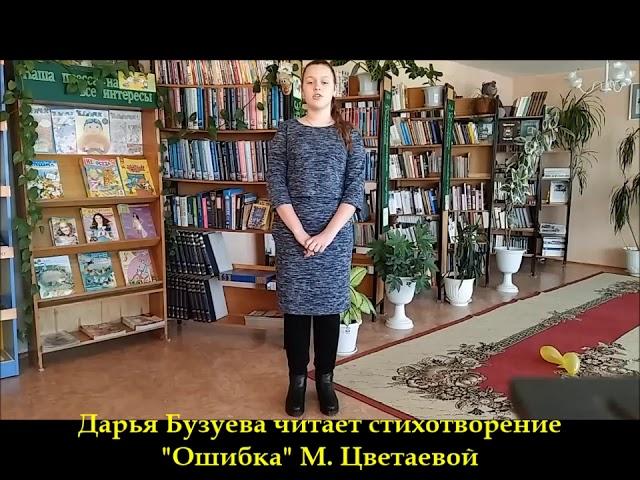 Изображение предпросмотра прочтения – ДарьяБузуева читает произведение «Ошибка» М.И.Цветаевой