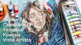 Акрил 2. Особенности/ Смешанная техника/Краски Vista Artista| Acrylic 2/ Different ways of applying