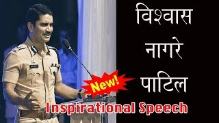 Download lagu Vishwas Nangare Patil Speech Inspirational 2017 MP3