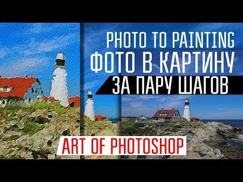 Как превратить фотографию в живописную картину. Уроки фотошоп