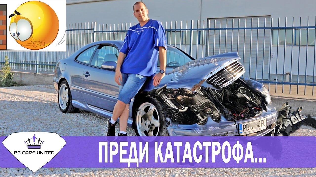 Катастрофа / Пътен инцидент | МИТ vs РЕАЛНОСТ | BG CARS UNITED